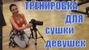 Юрий Спасокукоцкий Женская жиросжигающая тренировка круговая тренировка для похудения девушек