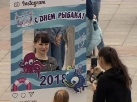 Более трех тысяч человек празднуют День рыбака во Владивостоке - Вести 24