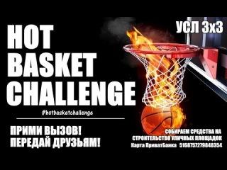 Hot Basket Challenge 2014 from USL 3x3