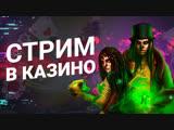 КАЗИНО АСМР - РОЗЫГРЫШ РЕАЛЬНЫХ ДЕНЕГ НА СТРИМЕ !