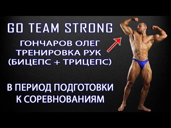 Гончаров Олег - Тренировка рук. Тренировки на подготовке. Руки на сушке.