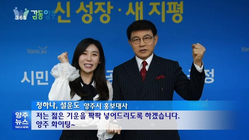 감동도시 양주 홍보대사 위촉, 배우 이원종, 시크릿 정하나, 설운도, 이수지 등.