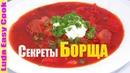 Все СЕКРЕТЫ настоящего БОРЩА! Украинский КРАСНЫЙ БОРЩ мамин рецепт! Moms Ukrainian Borscht