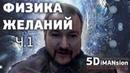 Тайные знания. Физика исполнения истинных желаний ч.1 Сергей Долматов