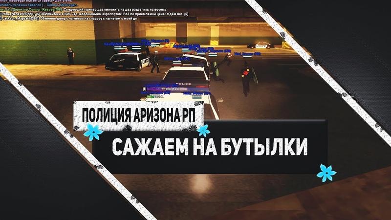 Терпилы из LSPD Работа полиции самп аризона рп 2