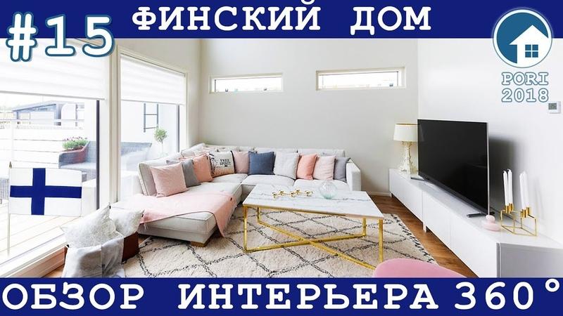 Интерьер финского дома As Oy Porin Villa Sun 360° Выставка финских домов Asuntomessut 2018 в Pori