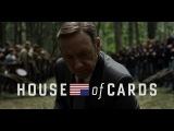 Карточный домик: Сезон 2 |  Тизер-трейлер