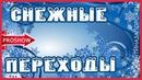 Снежные переходы Snow Transitions Стили Proshow Producer