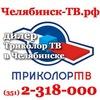 Триколор ТВ Челябинск. Установка т. 2-318-000