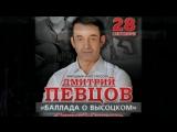 Дмитрий Певцов в Киноклубе-музее