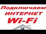 Подключаем БЕЗЛИМИТНЫЙ ИНТЕРНЕТ WI-Fi в частные дома,дачи,офисы магазины, Вельский и соседние районы
