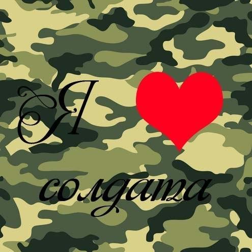 Я жду тебя из армии, мой родной**   ВКонтакте
