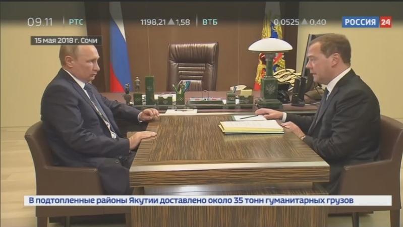 Новости на Россия 24 • 22 министерства: президент Владимир Путин утвердил структуру правительства