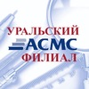 Uralsky-Filial Asms