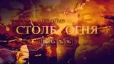 СТОЛБ ОГНЯ PULATOVA фанклип (Ольга Пулатова ex. ФлёрFleur)