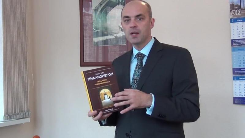 Книги для успешных риэлторов. Гарри Келлер Как стать миллионером, продавая недвижимость