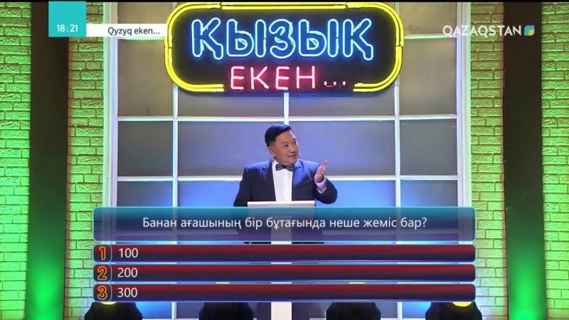 Qyzyq eken... (Қызық екен...). 5-маусым. 15-бағдарлама.mp4