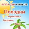 Поездки в Кирилловку, Бердянск, Крым