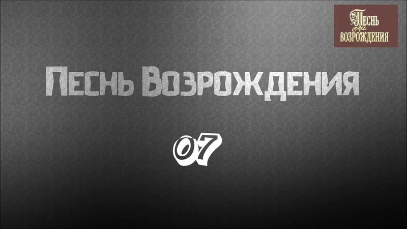 Христианская Музыка || Песнь Возрождения 07. || Христианские песни