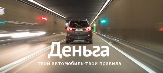 Займ залог птс Крупской улица быстро заложить автомобиль Вельяминовская улица