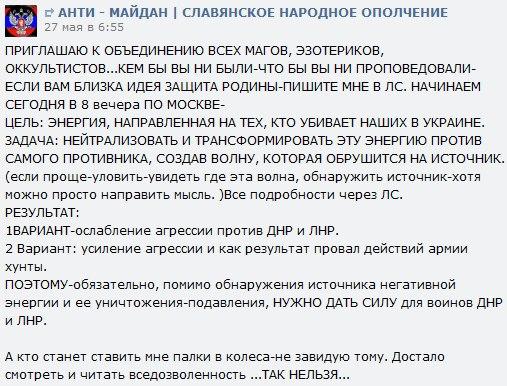 Жителей Луганска просят не поддаваться панике и не выходить из дома без крайней необходимости - Цензор.НЕТ 9332