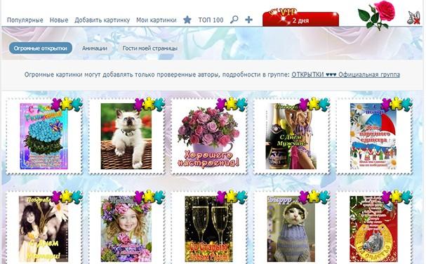 Открытки в контакте на стену ...: pictures11.ru/otkrytki-v-kontakte-na-stenu.html