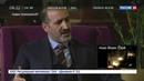Новости на Россия 24 Один из лидеров сирийской оппозиции поддержал идею национального диалога