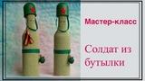 Солдат из бутылки к 23 февраля и 9 мая