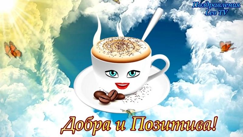 Krasivoe_pozhelanie_Dobrogo_Utra__Horoshego_dnya__Leo_TV_(MosCatalogue.net).mp4