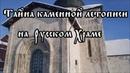 Тайна каменной летописи на Русском Храме.