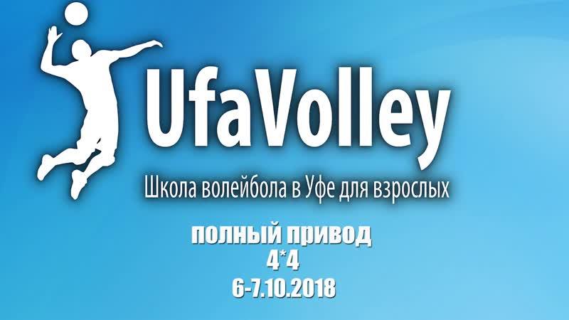 Турнир от UfaVolley Полный привод 4*4 06-07.10.2018