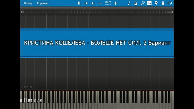 Кристина Кошелева - Больше нет сил. 2 Вариант (Пример игры на фортепиано) Песни на ТНТ