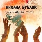 Михаил Бублик альбом Бублик Михаил - В небе над нами
