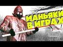 СЕРИЙНЫЕ УБИЙЦЫ в разных играх [Silent Hill, Outlast, Heavy Rain и пр.]