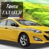 Такси Галакси. такси Москва, такси в аэропорт