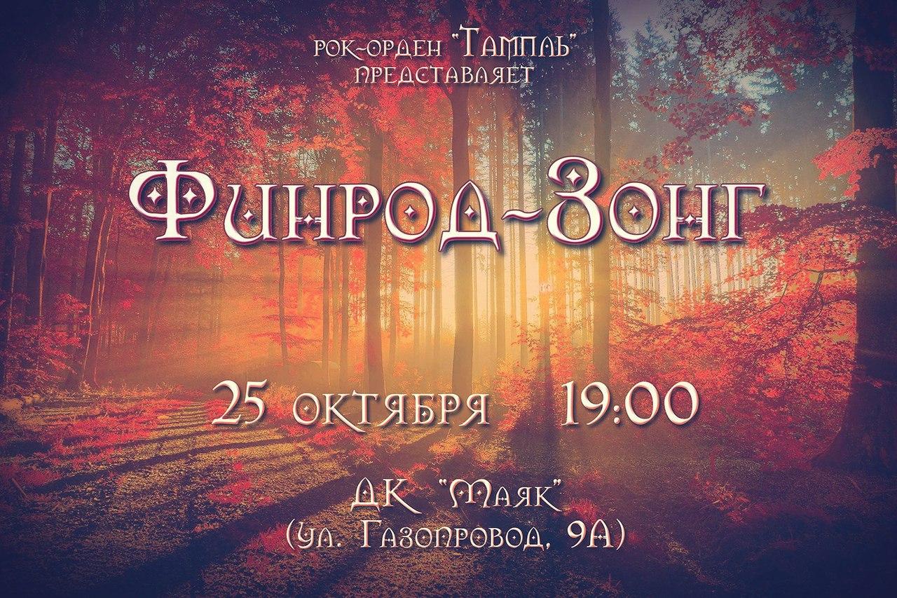 http://vk.com/finrodzong_25okt