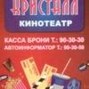 "Кинотеатр ""Кристалл"" (г.Омск)"