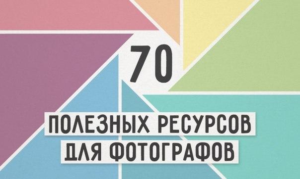 70 полезных ресурсов для фотографов: ↪