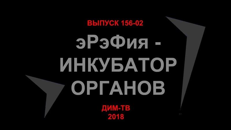 156 02 ОТКАЗ ОТ ДОНОРСТВА Невозможен Донорство органов удел России ПРОШУ РАСПРОСТРАНИТЬ ВИДЕО