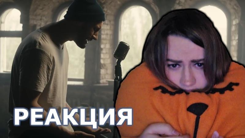 РЕАКЦИЯ KUZNETSOV - СОЖГИ (music video) А вас разрушали