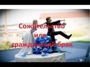 Толковый_Юрист Киров / Гражданский брак или сожительство