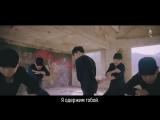 Monsta X - Stuck (русс. саб) MV клип