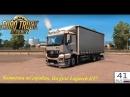 Euro Truck Simulator 2 Стрим 11