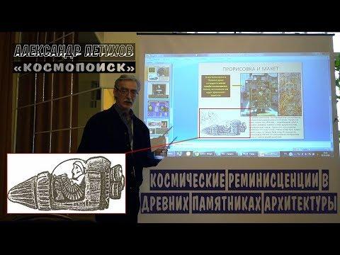 Космические реминисценции в древних памятниках архитектуры