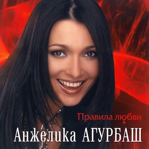 Анжелика Агурбаш альбом Правила любви