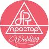 Свадьба в Крыму и Севастополе. Свадебный декор.