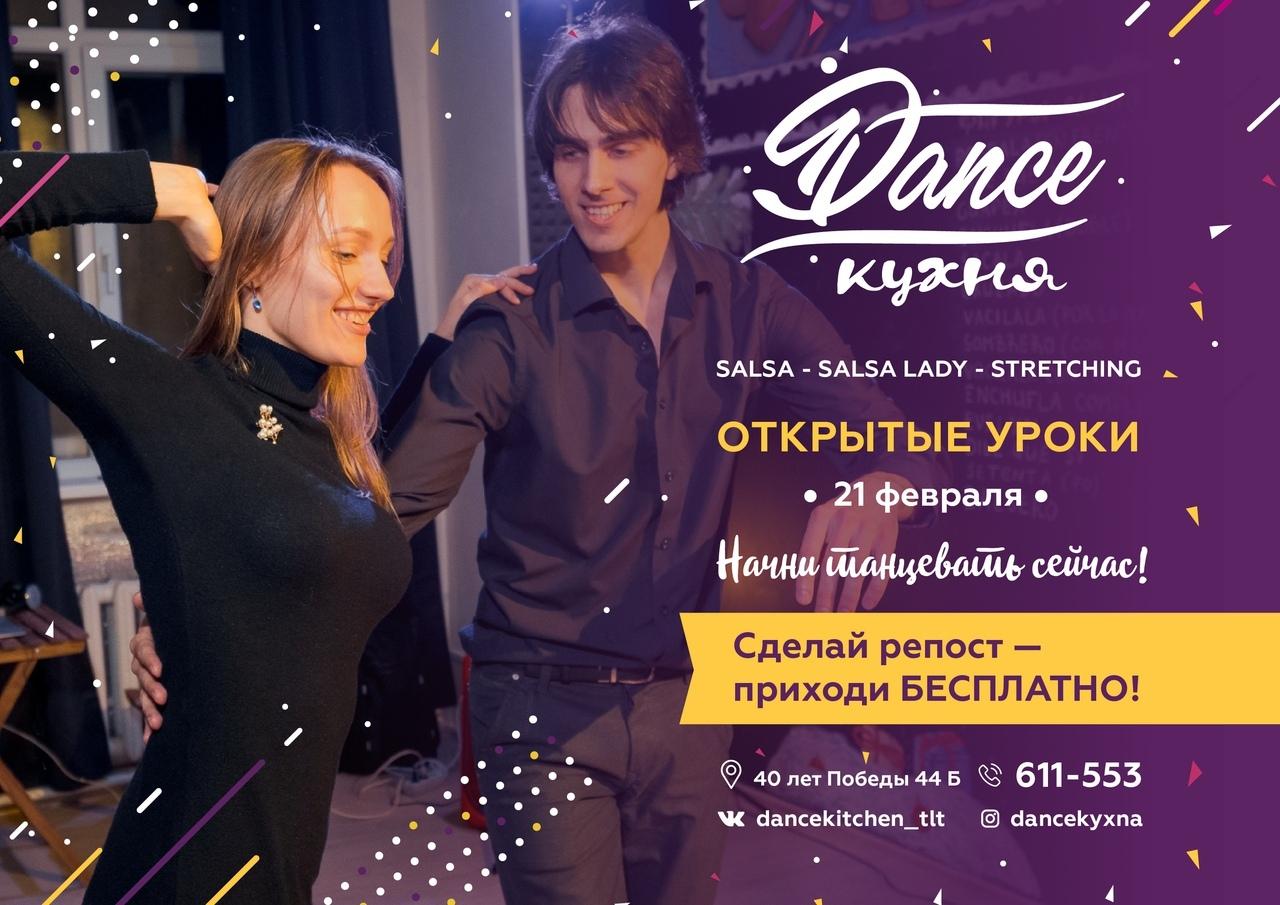 Афиша Тольятти Начни танцевать сейчас - БЕСПЛАТНЫЕ уроки!