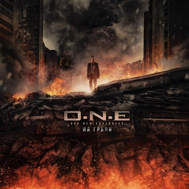Дебютный альбом O.N.E. - На грани (2013)