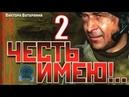 Честь имею (2 серия) 2004 год