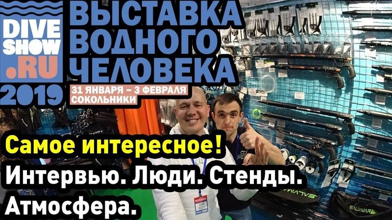 Moscow Dive Show 2019, все самое интересное! Интервью. Люди. Стенды. Фридайвинг и подводная охота!